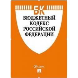 Бюджетный кодекс РФ по...